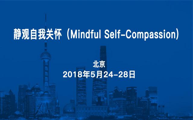 静观自我关怀(Mindful Self-Compassion)