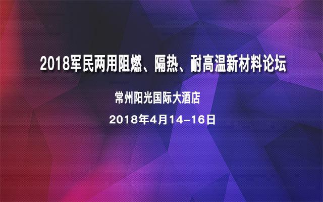 2018军民两用阻燃、隔热、耐高温新材料论坛