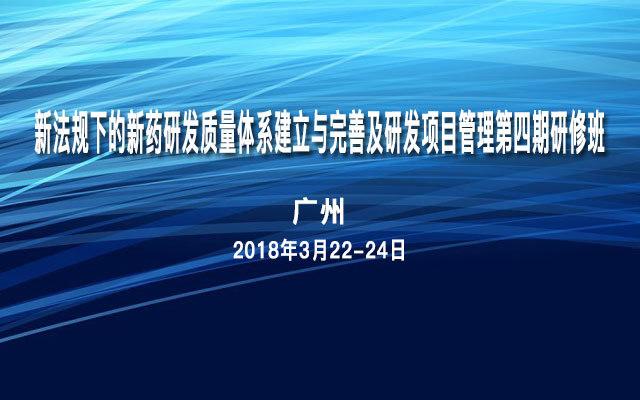 新法规下的新药研发质量体系建立与完善及研发项目管理第四期研修班