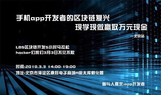 手机APP开发者区块链复兴