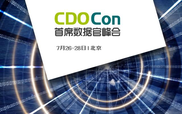 2018年度首席数据官峰会