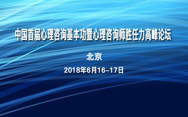 中国首届心理咨询基本功暨心理咨询师胜任力高峰论坛