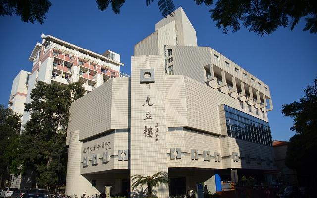 厦门大学国际学术交流中心
