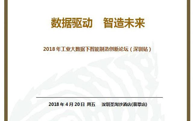 2018年工业大数据下智能制造创新论坛(深圳站)