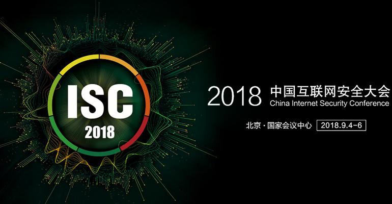 ISC 2018中国互联网安全大会