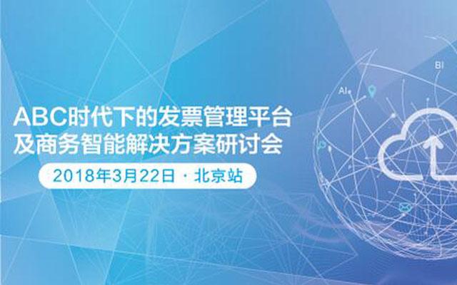 ABC时代下的发票管理平台及商务智能解决方案研讨会(北京站)