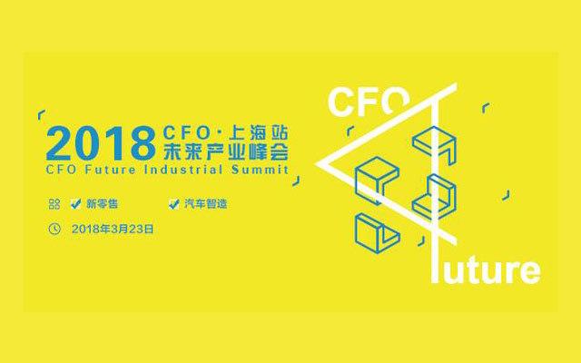 2018年CFO未来产业峰会-上海站