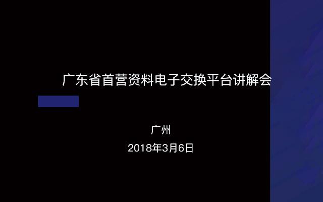 广东省首营资料电子交换平台讲解会