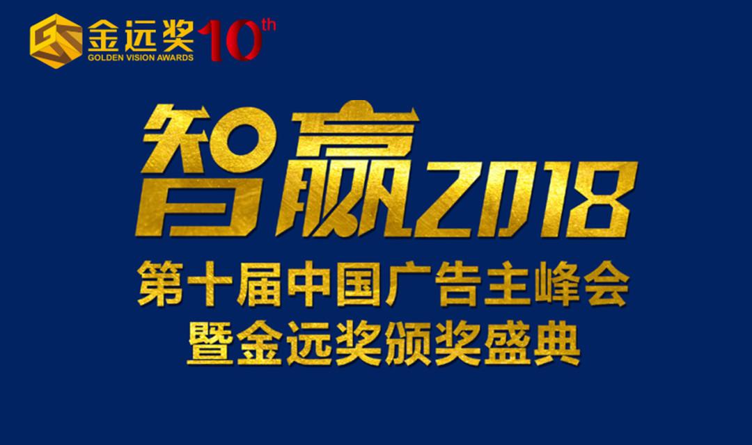 智赢2018第十届中国广告主峰会暨金远奖颁奖盛典
