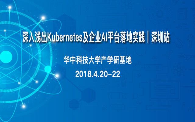 深入浅出Kubernetes及企业AI平台落地实践 | 深圳站