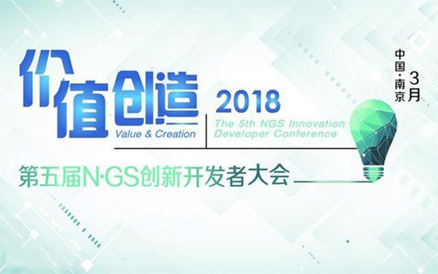 2018NGS创新开发者大会-价值创造