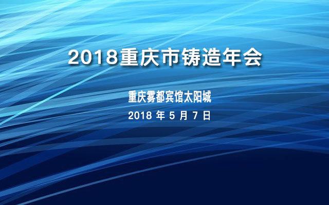 2018重庆市铸造年会