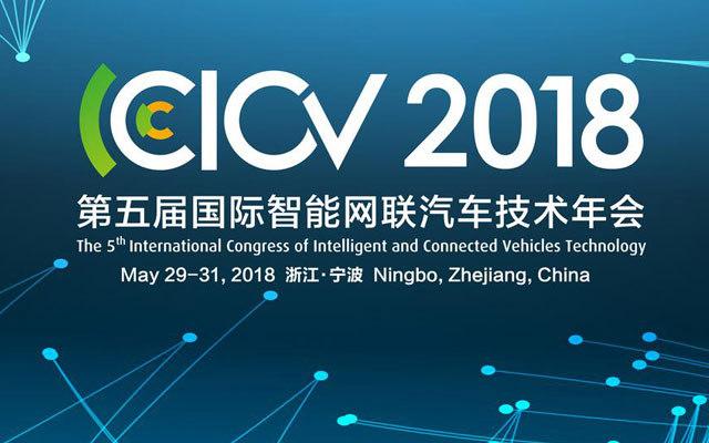第五届国际智能网联汽车技术年会(CICV)