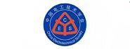 中国电工技术学会燃料电池专业委员会