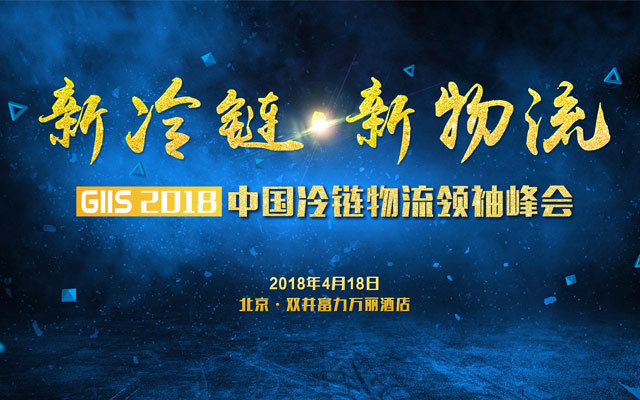 GIIS 2018中国冷链物流领袖峰会