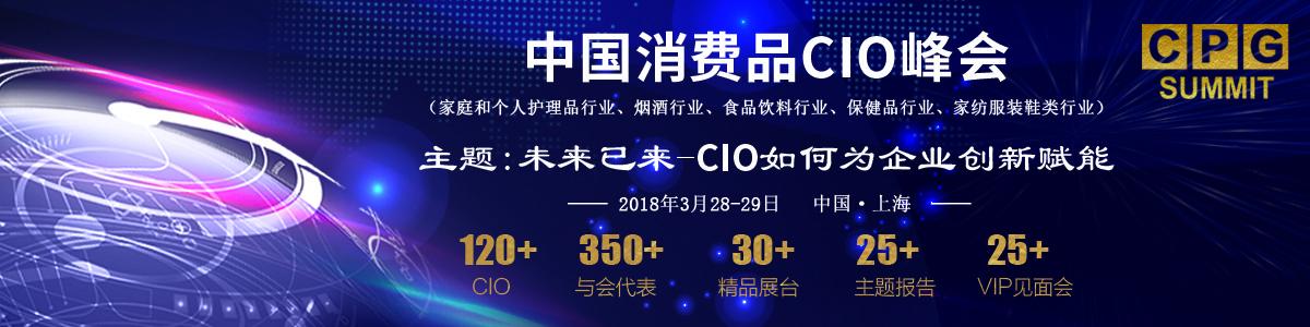 2018中国消费品CIO峰会