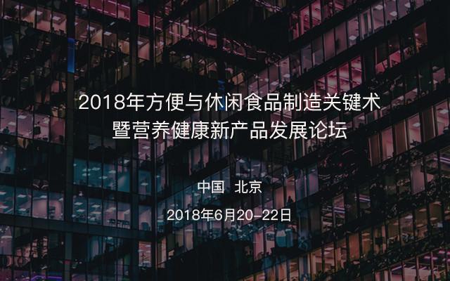 2018年方便与休闲食品制造关键术暨营养健康新产品发展论坛