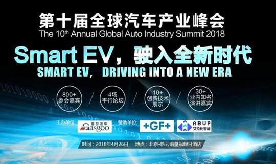 2018第十届全球汽车产业峰会