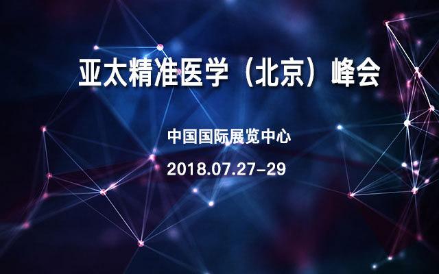 亚太精准医学(北京)峰会
