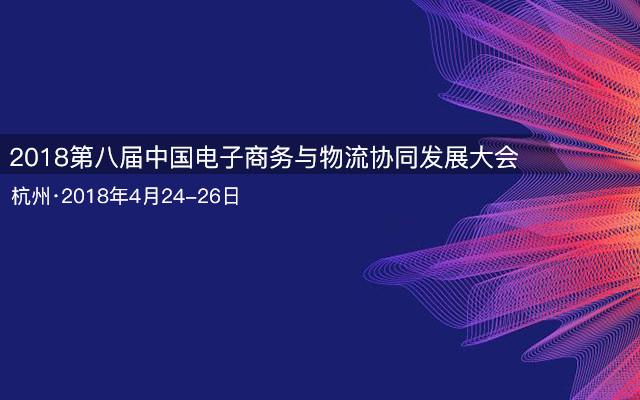 2018第八届中国电子商务与物流协同发展大会