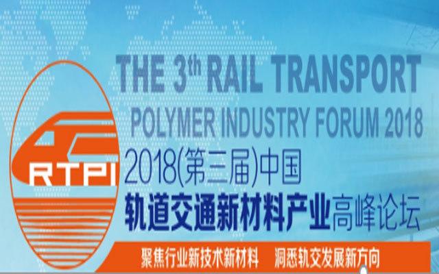 2018(第三届)中国轨道交通新材料产业高峰论坛