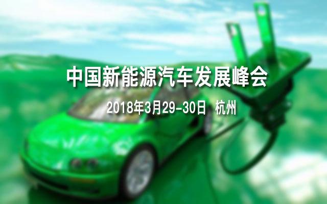 中国新能源汽车发展峰会
