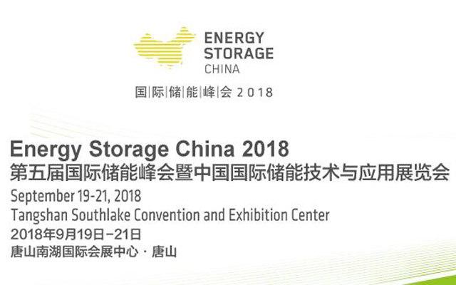 第五届国际储能峰会暨中国国际储能技术与应用展览会