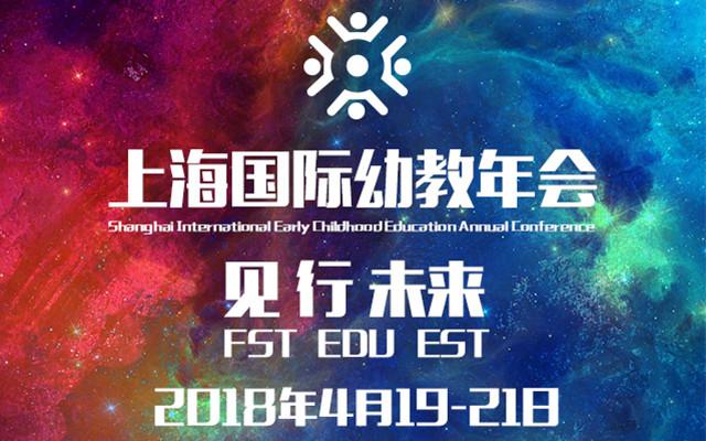 2018上海国际幼教年会
