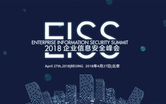 EISS-2018企业信息安全峰会北京站