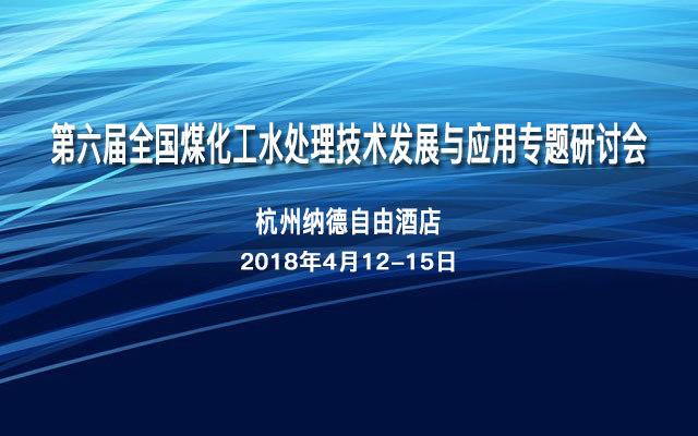 第六届全国煤化工水处理技术发展与应用专题研讨会
