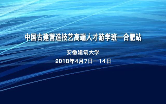 中国古建营造技艺高端人才游学班—合肥站