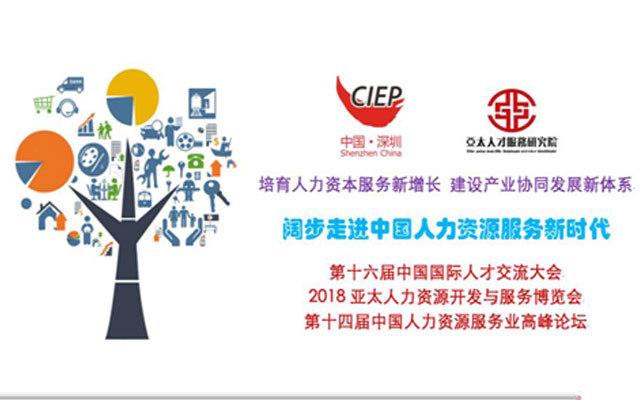 第十六届中国国际人才交流大会