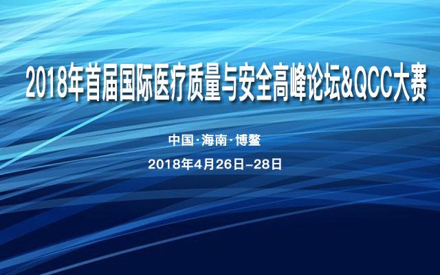 2018年首届国际医疗质量与安全高峰论坛&QCC大赛