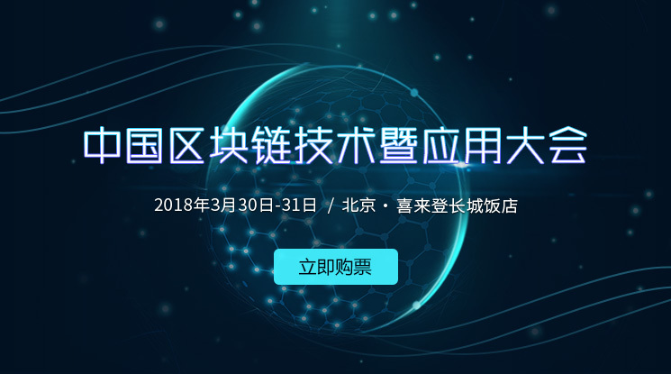 中国区块链技术暨应用大会