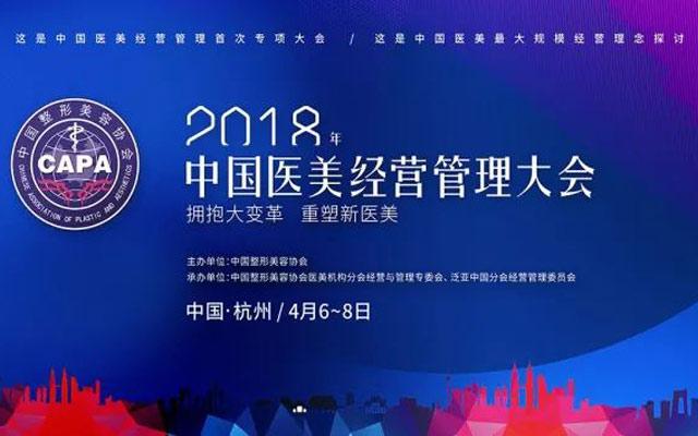 2018中国医美经营管理大会