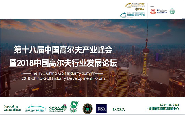 第十八届中国高尔夫产业峰会暨2018中国高尔夫行业发展论坛