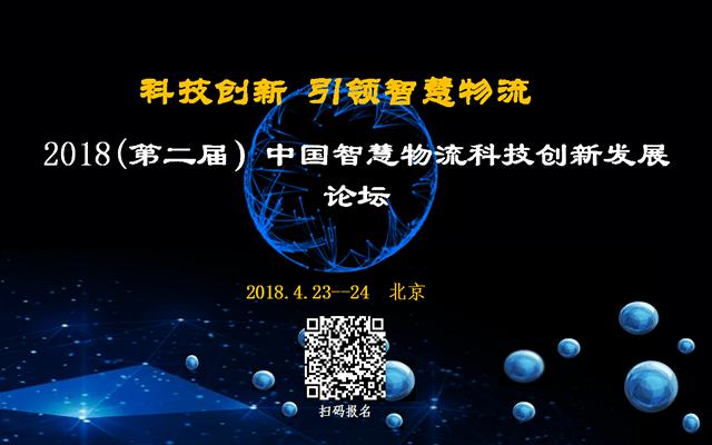 2018(第二届)中国智慧物流科技创新发展论坛