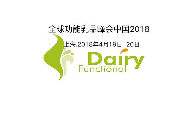 全球功能乳品峰会中国2018