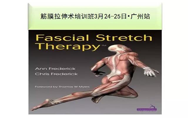 筋膜拉伸术培训班3月24-25日•广州站通知