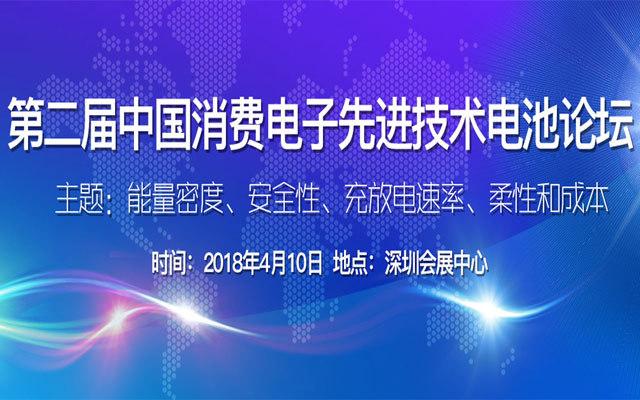 2018中国消费电子先进技术电池论坛