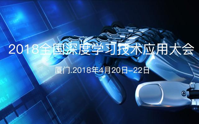 2018全国深度学习技术应用大会