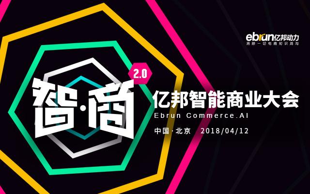 2018亿邦智能商业大会
