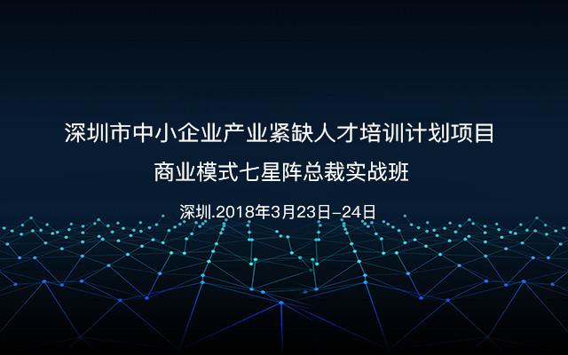 深圳市中小企业产业紧缺人才培训计划项目:商业模式七星阵总裁实战班