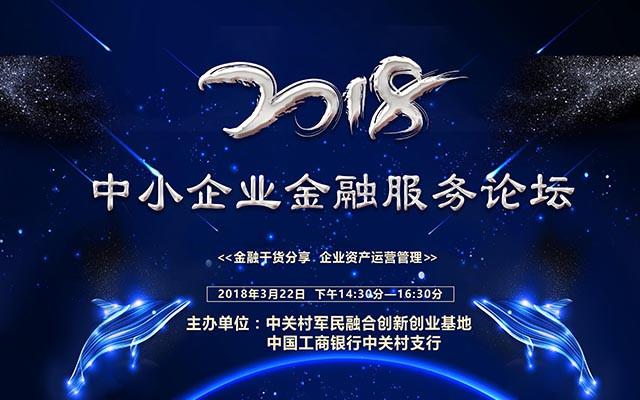 2018中小企业金融服务论坛