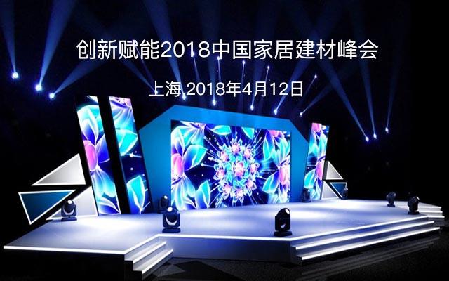 创新赋能2018中国家居建材峰会