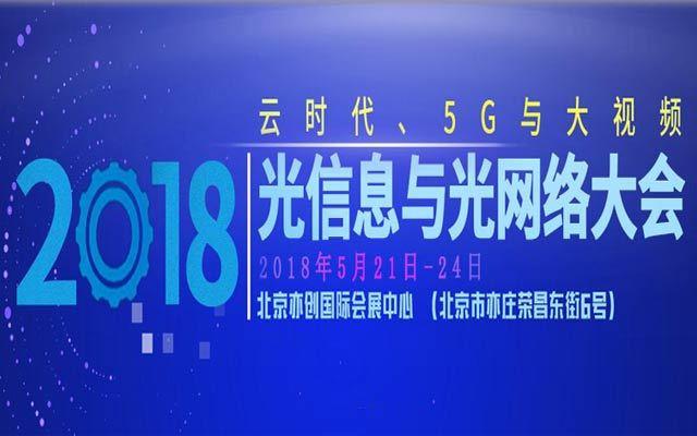 2018光信息网络大会