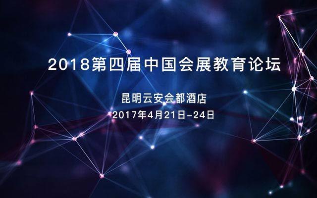 2018第四届中国会展教育论坛