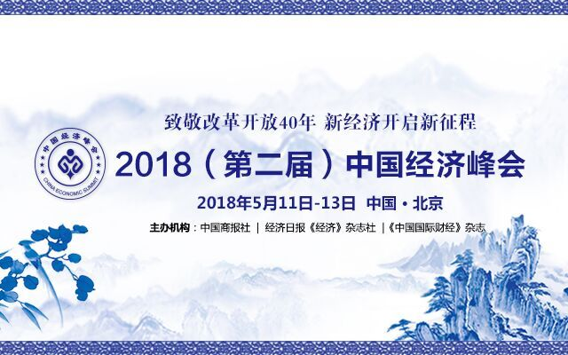 2018(第二届)中国经济峰会