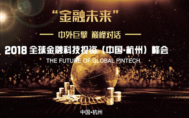 """""""金融未来""""-2018全球金融科技投资(杭州)峰会"""