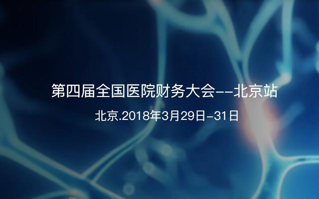 第四届全国医院财务大会--北京站